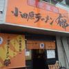 今日のランチは小田原ラーメン郁のラーメン ワンタン2個入り、800円。
