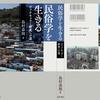 島村恭則『民俗学を生きる:ヴァナキュラー研究への道』3月刊行。