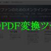 PDF→画像へ変換しようとしてらadobeは有料。。。でも無料やる方法みつけたった。
