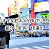 おすすめ日本人YOUTUBER紹介します!16選!