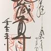 御朱印集め 壬生寺(Mibudera):京都