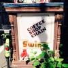 【東京都:十条】スウィング 喫茶店のモーニング編
