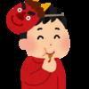 toogee's blog ーただの日記ー 【節分2021】