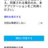 ゆうパックスマホ割登録編
