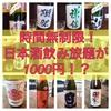 桜木町駅・ぴおシティの『立飲みかぐら』が日本酒飲み放題・時間無制限で1000円(税込)!?トンデモ価格をやりだしたぞ