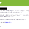 Netellerが9月以降、オンラインカジノなどに使えなくなる!?さっそく問い合わせてみた。