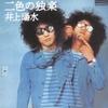 二色の独楽 / 井上陽水 (1974/2018 ハイレゾ 192/24)