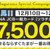 ソラチカカードのキャンペーン入会はポイントサイトで!最大7500円相当で過去最高額も見ておきましょう!