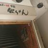 炭鉱ホルモン 欽ちゃん 本店 / 札幌市中央区南2条西1丁目 第五広和ビル 2F
