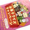 お菓子クイズキャンペーン2019