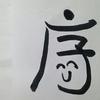 今日の漢字325