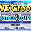 LIVE Groove Dance burst開催!新曲は