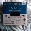 急いでHDD買ってきた