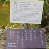 万葉歌碑を訪ねて(その1099)―奈良市春日野町 春日大社神苑萬葉植物園(59)―万葉集 巻七 一七二三