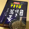 コンビニカップめんコーナーにて際立つ存在?! ペヤング和風焼き蕎麦を食べてみた!!