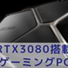 RTX3080搭載ゲーミングPC【価格・性能・比較】