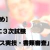 【超まとめ】ソムリエ3次試験「サービス実技・書類審査」対策こーざ