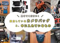 カメラバッグ見せてください! 撮影スタイルの異なる7人が、愛用カメラバッグ&中身を大公開