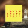 【将棋】将棋ウォーズで初段の壁を越えられない人必見!二段になるためにやったこと!!