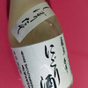 29BYの新酒 吉川醸造「にごり酒」を呑む