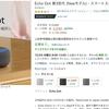 AmazonのNew Echo Dotが期間限定で46%オフ3,240円!