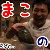 津屋崎なまこナイトは突然に…。【YouTube日記】