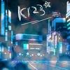 マヤ暦 K123【青い夜】自分の枠を外すと見える世界が変わる