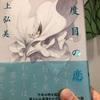 【本】『三度目の恋』川上弘美~時空を超えて惹かれあう二つの魂~