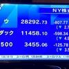 【売買なし】アメリカ株大幅に調整
