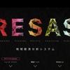データを視覚化する効果―地域経済分析システム「RESAS(リーサス)」について