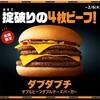 マクドナルドの『ダブダブチ』食べて来た!大きさや感想