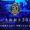 ガンバロスなアナタへ…ガンバ大阪創立30周年記念、過去のブログからガンバをがっつり書いたページを振り返ってみよう企画Part1、今振り返る!歴代ガンバ戦士あれこれ編。