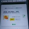 【ファミペイ】東京都・神奈川県限定の無料クーポンが配布されました!(`・ω・´)