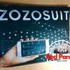 【ZOZOTOWN】ZOZOSUITが届いたから開封する話。