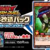 【#遊戯王 #フラゲ】ドラゴン・マーチャントが『幻撃のミラージュインパクト!!』に収録決定!