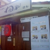 食事処・酒処「わが家2」の「親子丼」(味噌汁付) 300円 #LocalGuides