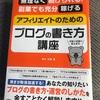 ブログ運営におすすめの本(書籍)ブログ初心者のおすすめの一冊!