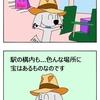 【クピレイ犬漫画】トレジャーハンター・レイ!