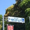 華厳寺〜横蔵寺。揖斐川町を巡って来ました。