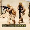 【IS動画・日本語訳+写真】イスラム国(IS)戦術分析(22)◆戦闘員養成9・各派の軍事キャンプ比較