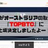 【仮想通貨】XPがオーストラリアの取引所『TOPBTC』に上場決定しましたよー!