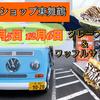 クレープ&ワッフルサンド200食イベント♪auショップ東舞鶴にスイーツヒーロー登場予告♡