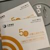 台湾旅行は中華電信のプリペイドSIMが楽でいい