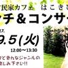 9月5日(火)は、コンサートのため貸切営業となります。