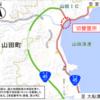 岩手県山田町にて新国道45線へ通行を切り替え