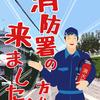 芳本美代子出演・演出の舞台化小説「消防署の方からきました!」