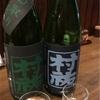 【ウロオボエロスの話】村祐、純米大吟醸常盤亀口取り&純米吟醸紺瑠璃&純米大吟醸生酒ピンクラベルの味。