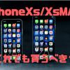 【10選】iPhoneXsを買うならこれ買えるよね!?