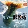 【バス釣り雑誌】バスプロの生計をリアルに掘り下げる「バサー2020年4月号」発売!