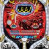 ジェイビー「CR J-RUSH4」の筐体&ウェブサイト&情報